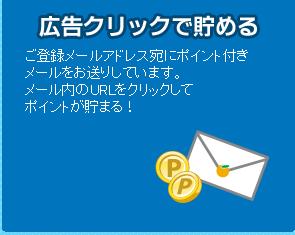フルーツメールの特徴