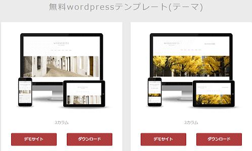 WordPressの厳選おすすめ無料テンプレートテーマ8選