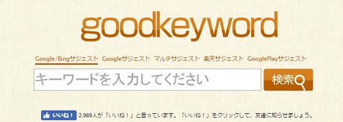 SEO対策に役立つ無料のキーワード系ツール一覧