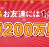賞金総額200万円のイベントを開催中!