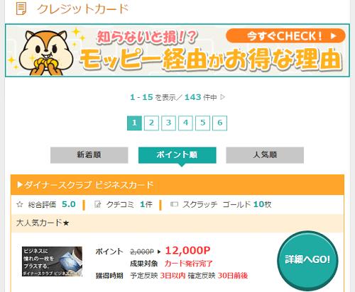 ポイントサイト経由のクレジットカード申込みで10万円以上稼げるって本当?