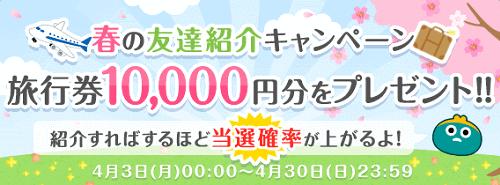 お財布.comの友達紹介で旅行券1万円分が当たるキャンペーン実施中!