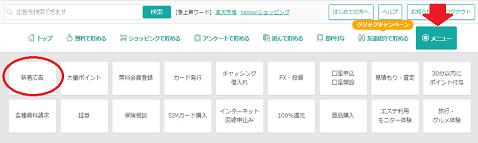 ネットで10万円稼ぐ方法の手順3