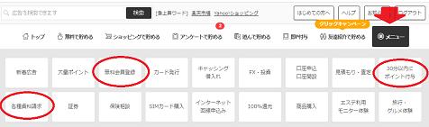 ネットで1万円稼ぐ方法の手順1