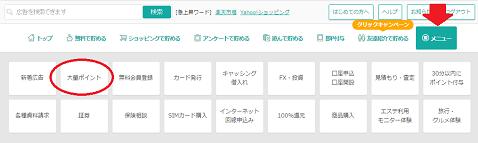 ネットで10万円稼ぐ方法の手順1