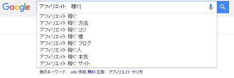 検索ページでキーワードをリサーチする方法