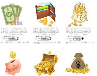 使える画像アイコンのフリー素材集 ネットでお金を稼ぐ方法を情報