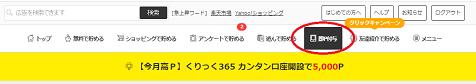 ネットで1万円稼ぐ方法の手順2