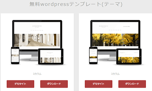 wordpressテンプレート(テーマ)L-VIP
