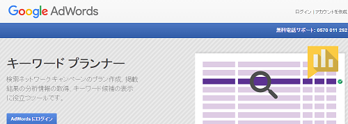 GoogleAdoworsキーワードプランナー