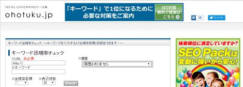 ohotuku.jp