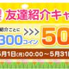 お財布.comの5月限定キャンペーンは友達紹介1人毎に500コイン(500円分)が稼げる!