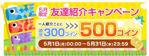 お財布.comの5月限定キャンペーンは友達紹介で1人紹介毎に500コインが稼げる!