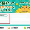 おすすめポイントサイトげん玉で友達紹介が15,000人突破!稼いだお金は480万円以上!
