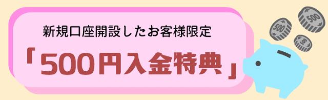 「SBI FXトレード」の口座開設後、対象期間内にログインすることで500円の入金