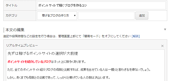FC2ブログの記事作成画面