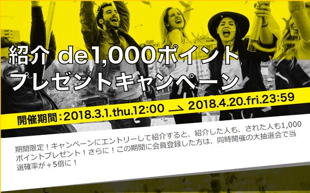 ポイントサイトの紹介者と登録者が1000円ずつ稼げるキャンペーン開催