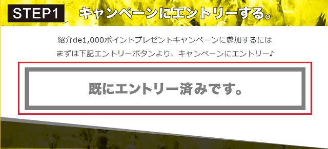 友達紹介キャンペーン参加手順3