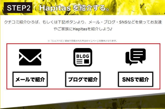 ハピタスの友達紹介素材