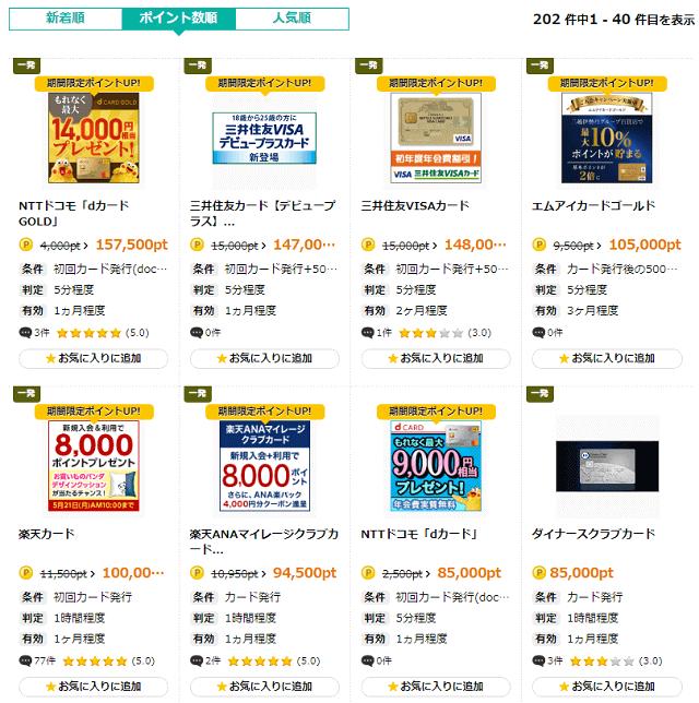 げん玉のクレジットカード発行サービス