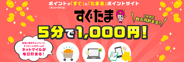 還元率が高く「5分で1000円!」が売り