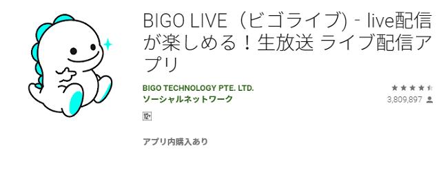 3位 BIGO LIVE(ビゴライブ)