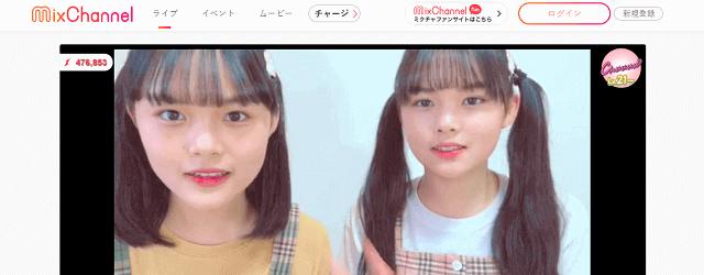 7位 MixChannel(ミックスチャンネル)
