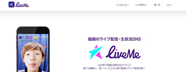 9位 Live.Me(ライブミー)