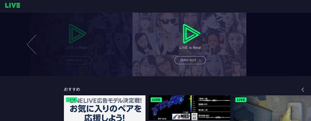 6位 LINE LIVE(ラインライブ)