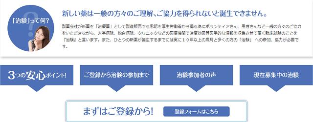 治験サイト【ニューイング】とは?