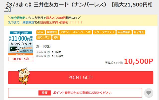 モッピーの三井住友カード