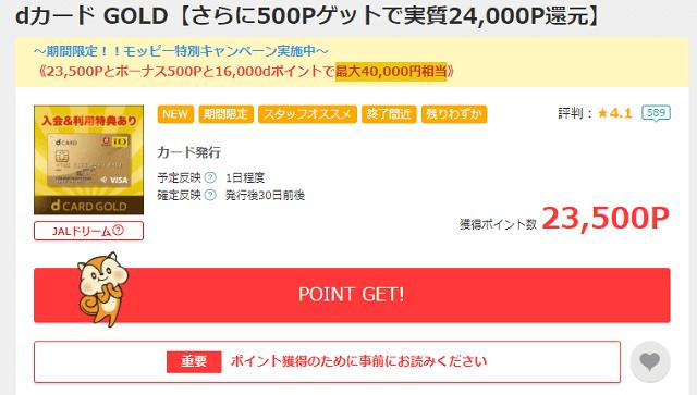 モッピーのdカード GOLD