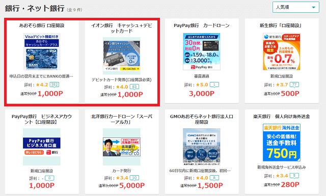モッピーの銀行広告