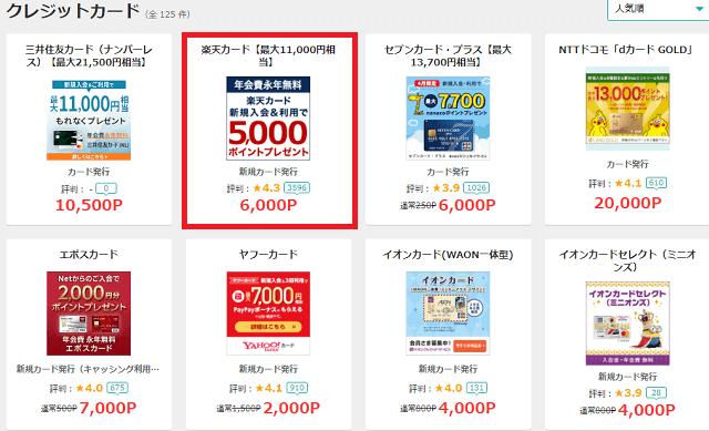 モッピーのクレジットカード広告