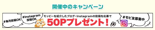 モッピーのTwitter、Instagram紹介